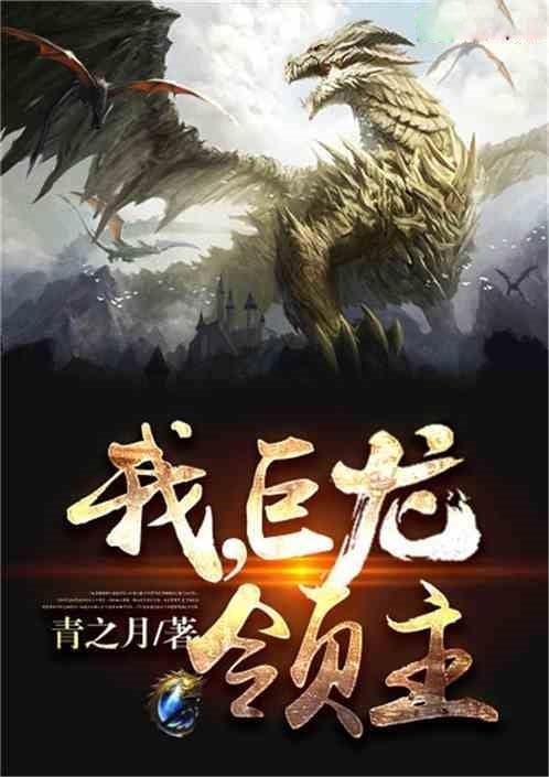 I, The Dragon Overlord